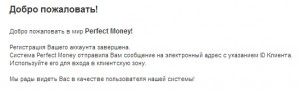 perfect money регистрация